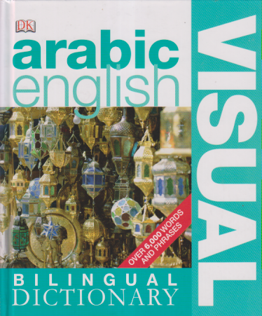 ARABIC ENGLISH BILINGUAL DICTIONARY VISUAL over 6.000 words and phrases