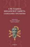 1700 godina Milanskog edikta - sociološka perspektiva : zbornik radova nacionalnog značaja