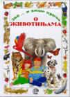 366 ... i više priča o životinjama : Andre Bertino, Fredo Vala