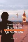 A ko zna ko smo mi : Milena Letić