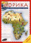 Afrika : zabavna enciklopedija Afrike