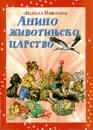 Anino životinjsko carstvo : Lidija Nikolić