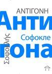 Antigona : Sofokle