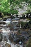 Antologija balkanskog aforizma 1 : Antologija na balkanskiot aforizam