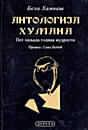 Antologija humana - pet hiljada godina mudrosti : Bela Hamvaš