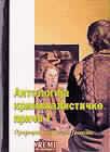 Antologija kriminalističke priče I - II
