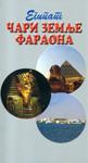 Arapska Republika Egipat : čari zemlje faraona : Stanoje Jovanović