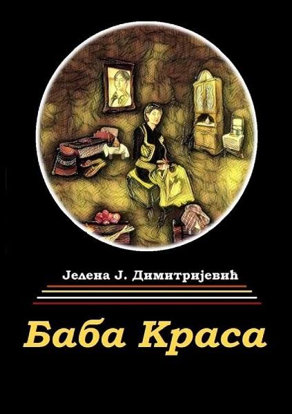 Baba Krasa : Jelena J. Dimitrijević