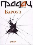 Barouz - časopis Gradac 173-174
