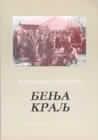 Benja kralj : Aleksandar Saša Petrović