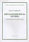 Bitoljsko-prilepska kotlina : Jovan F. Trifunoski