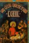 Božić-Mir Božji-Hristos se rodi : Lavrentije Trifunović
