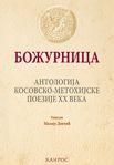 Božurnica : antologija kosovsko-metohijske poezije 20. veka