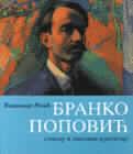 Branko Popović : slikar i likovni kritičar : Vladimir Rozić