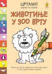 Crtamo korak po korak - Životinje u zoo vrtu : Mladen Anđelković