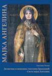 Despotica i monahinja Angelina Branković - sveta majka Angelina : Svetlana Tomin