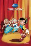 Disney Pinokio