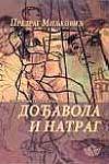 Dođavola i natrag : Ljubavni roman : Predrag Miljković