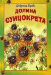 Dolina suncokreta : poema za mlade : Dobrica Erić