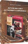 Dramski svet Ljubomira Simovića : Branko Popović