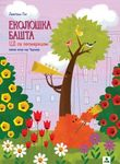 Ekološka bašta - CD sa pesmaricom : Leontina