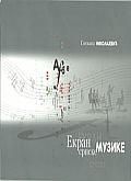 Ekran srpske muzike : Snežana Nikolajević