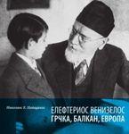 Elefterios Venizelos : Grčka, Balkan, Evropa : Nikolaos E. Papadakis