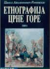 Etnografija Crne Gore I-II : Pavel Apolonovič Rovinski