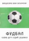 Fudbal - ljubav duga sedam decenija : Vladislav Beljanski