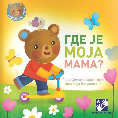 Gde je moja mama? : Simeon Marinković
