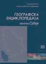 Geografska enciklopedija naselja Srbije - III tom : grupa autora