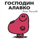 Gospodin Alavko : Rodžer Hargrivs