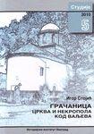 Gračanica, Crkva i nekropola kod Valjeva : Igor Stojić