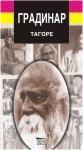 Gradinar : Rabindranat Tagore