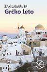 Grčko leto : jedna svakidašnja Grčka od četiri hiljade godina : Žak Lakarijer