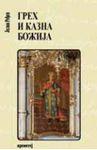 Greh i kazna božija : sudbine, bitke i predanja srpskog srednjeg veka 1 : Jelka Ređep