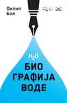 H2O Biografija vode : Filip Bol