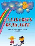 Hajde svete budi dete : knjiga najlepših stihova za decu