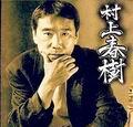Haruki-Murakami