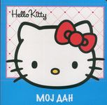 Hello Kitty - Moj dan