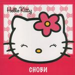 Hello Kitty - Snovi