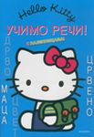 Hello Kitty - Učimo reči