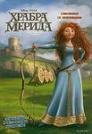Hrabra Merida - slikovnica sa nalepnicama