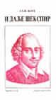 I dalje Šekspir : Jan Kot