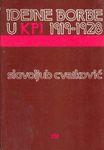 Idejne borbe u KPJ 1919-1928. : Slavoljub Cvetković
