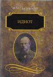 Idiot : Fjodor Mihajlovič Dostojevski