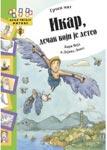 Ikar, dečak koji je leteo : Bari Vejd