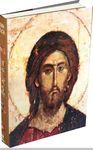 Ikona Hrista : Jovan Purić