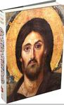 Ikona Hrista (na engleskom) / Icon of Christ