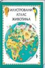 Ilustrovani atlas životinja : Marko Spada